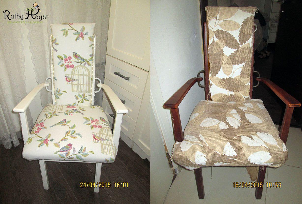 לפני ואחרי - שדרוג כורסא ישנה