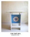 שם 123x150 - רהיטים קטנים ממלט