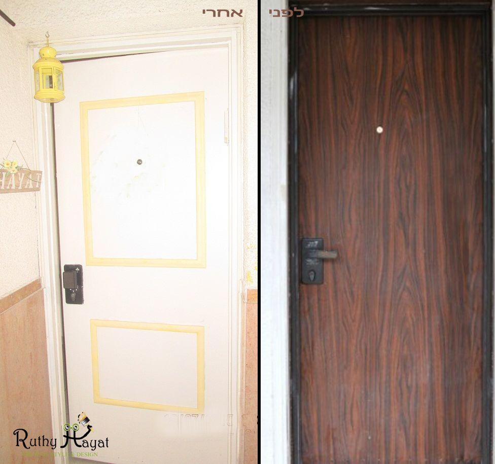 ואחרי דלת פלדלת - מדלת פלדלת לדלת כפרית...