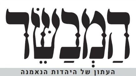 hamevasher - ראשי ניסיון