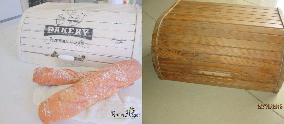 לפני ואחרי צביעת ארגז לחם